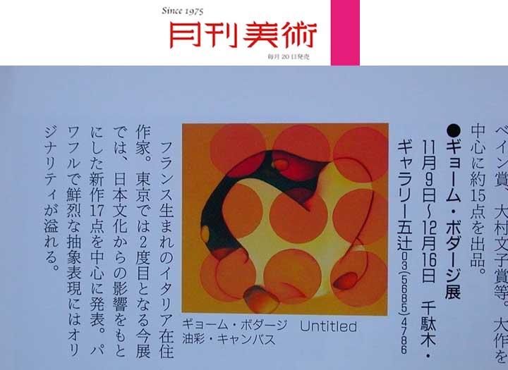 Article about the artist Guillaume Bottazzi on the Japanese newspaper Gekkan Bijutsu