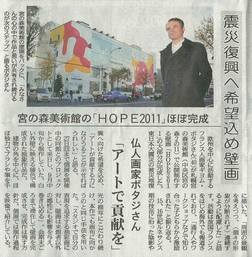 Public art : article about Guillaume Bottazzi on the Japanese newspaper Hokkaido Shimbun