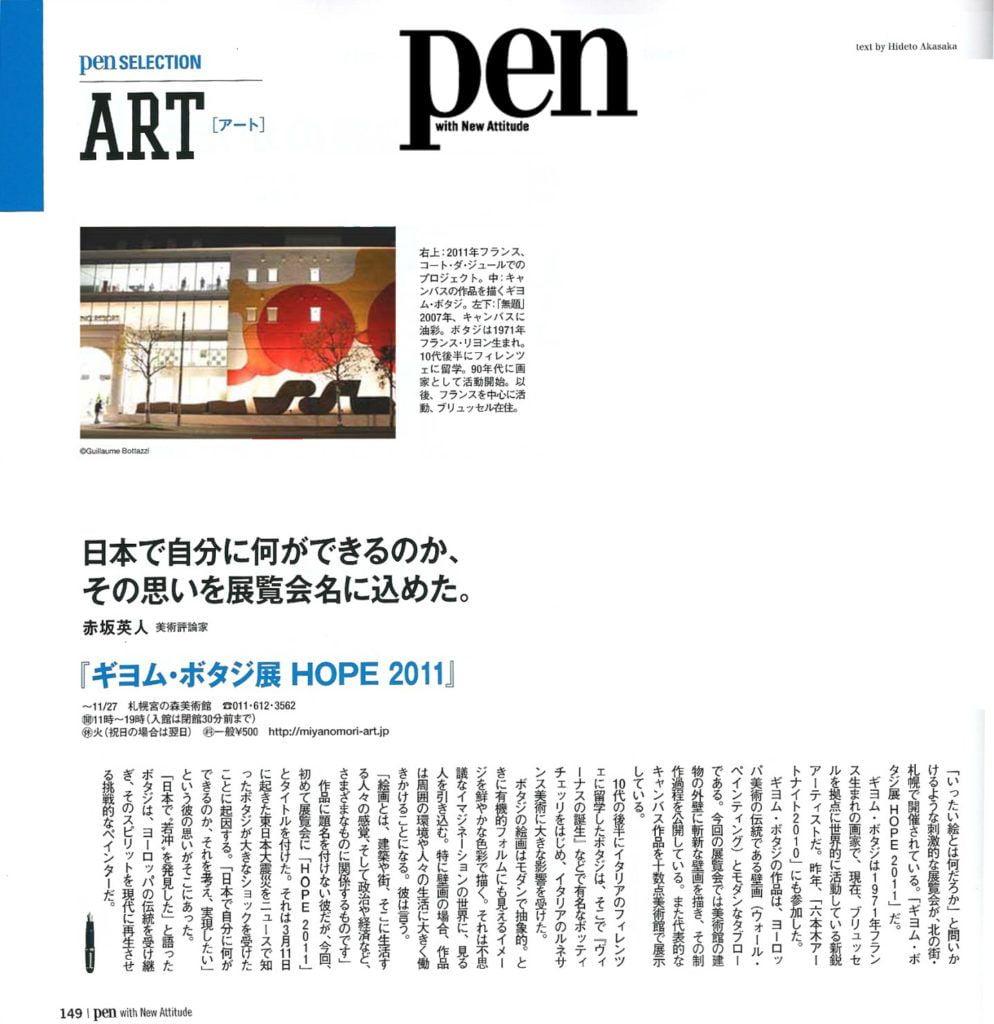 Pen Magazine about the artist Guillaume Bottazzi