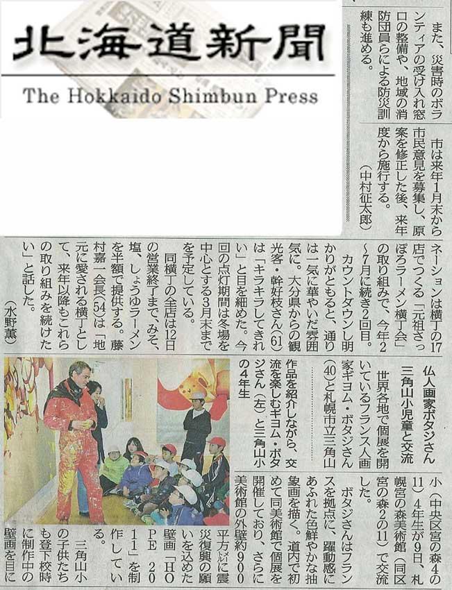 Public art: Article about Guillaume Bottazzi on Hokkaido Shimbun newspaper in 2011