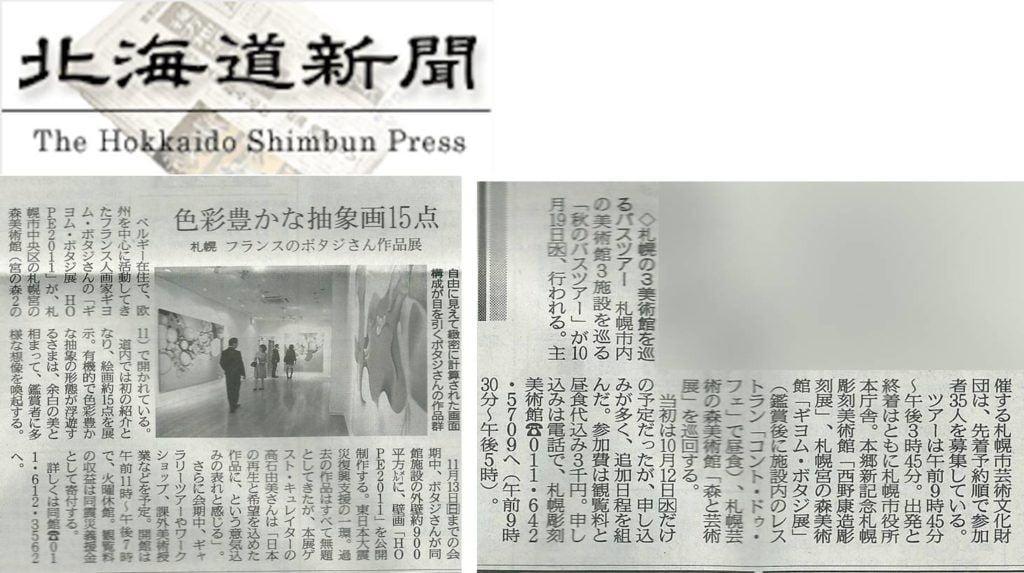 Article about Guillaume Bottazzi's solo show at Miyanomori Art Museum on Hokkaido Shimbun