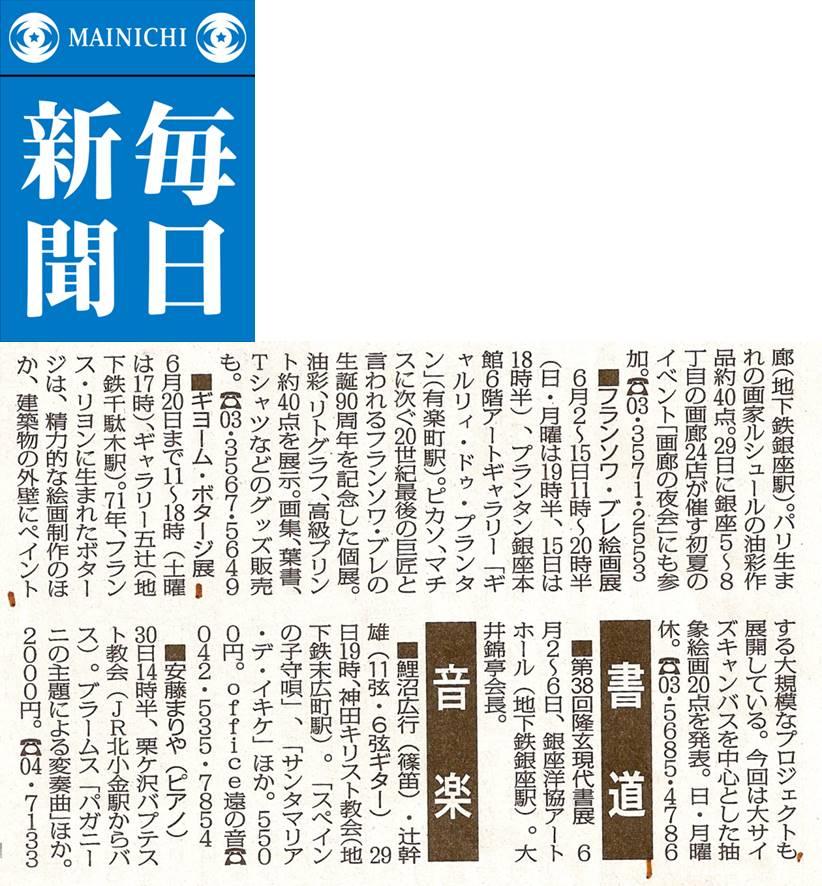 Article about the artist Guillaume Bottazzi on the Japanese newspaper Mainishi Shimbun