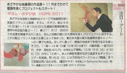 Guillaume Bottazzi on the Japanese newspaper Ontana