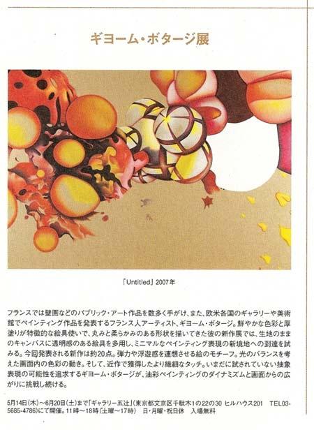 Guillaume Bottazzi on So En, the Japanese magazine