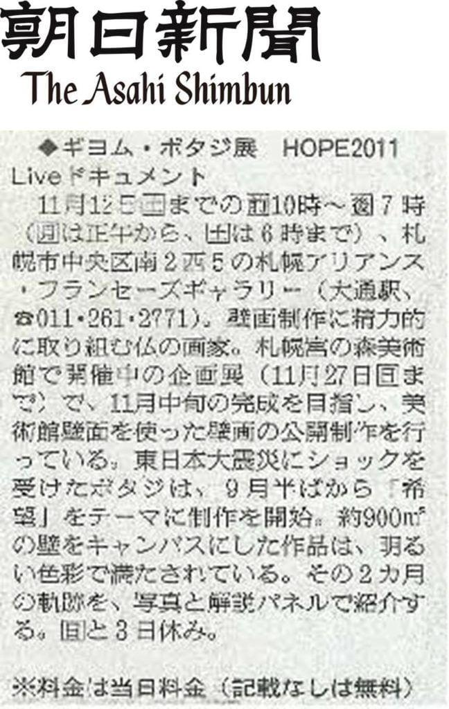 Article about Guillaume Bottazzi on The Asahi Shimbun in november 2011